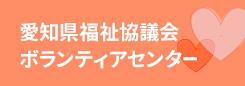 愛知県社会福祉協議会ボランティアセンター