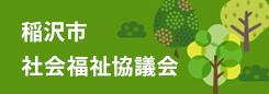 稲沢市社会福祉協議会